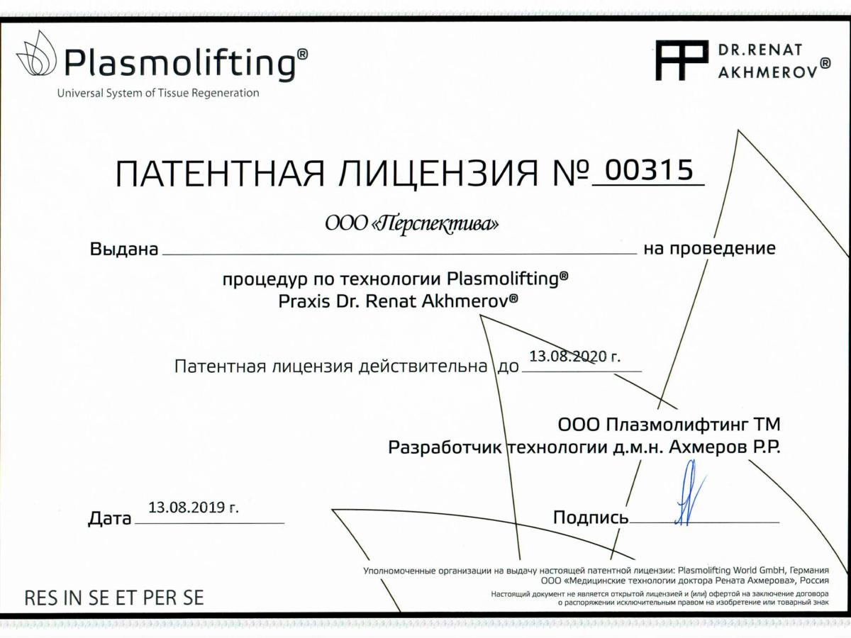 Официальный патент на плазмолифтинг