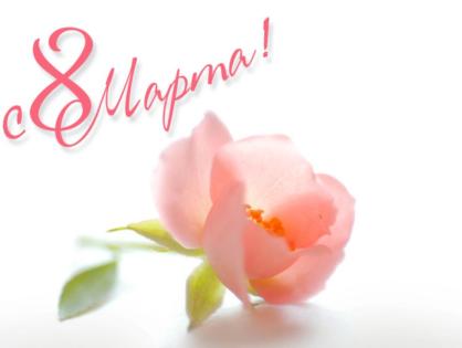 """Подарок всем женщинам на 8 марта от семейной клиники """"Опора"""""""