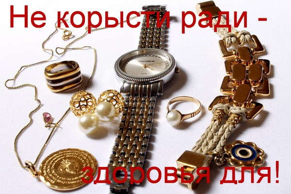 лечебные свойства серебра и золота