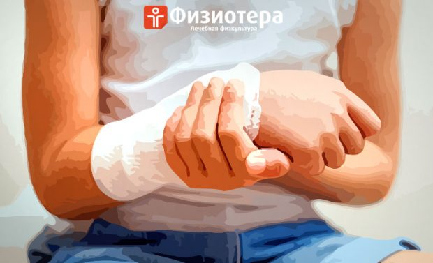 Реабилитация у детей после переломов и травм