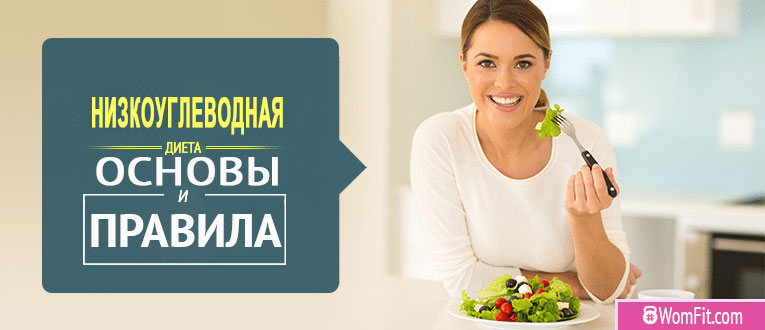 Правила диеты с низким содержанием углеводов