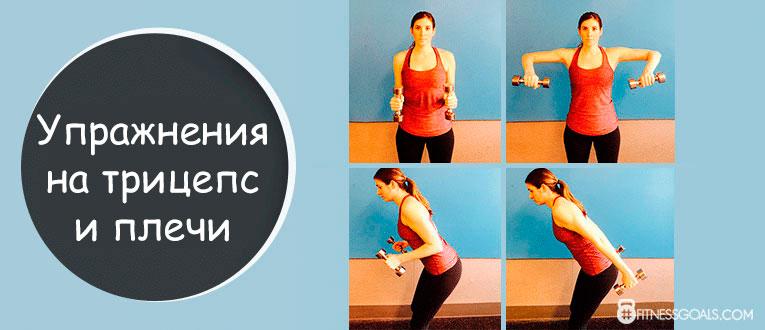 Упражнение для прокачки трицепса и плеч