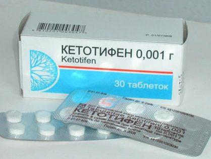 Обзор антигистаминного препарата «Кетотифен»
