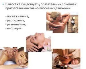 Техники массажа при пневмонии