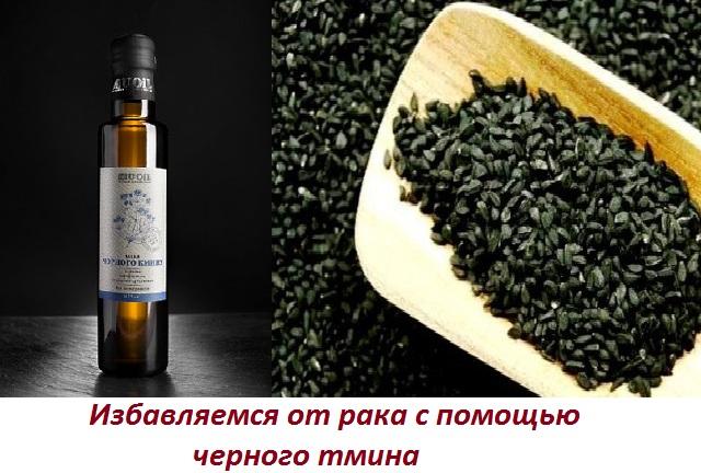 Черный тмин масло как принимать от простатита прибор для лечения простатита рэдан