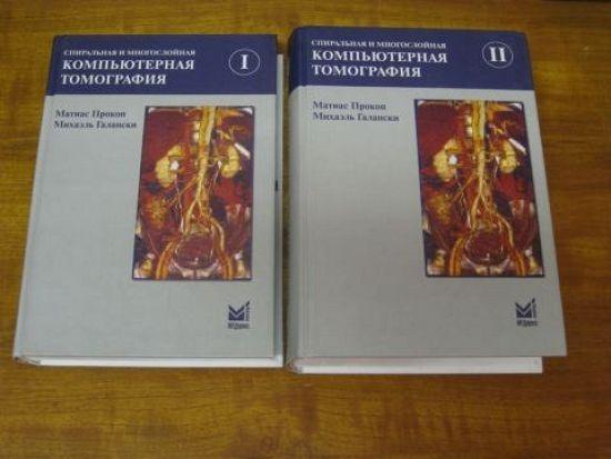 Книга о СКТ