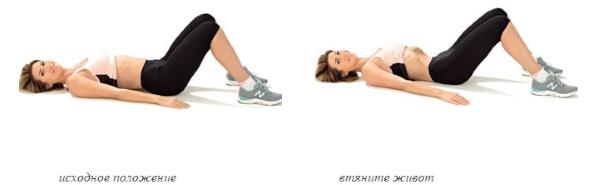 Упражнение вакуум