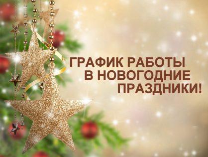 """График работы семейной клиники """"ОПОРА"""" в праздничные дни"""