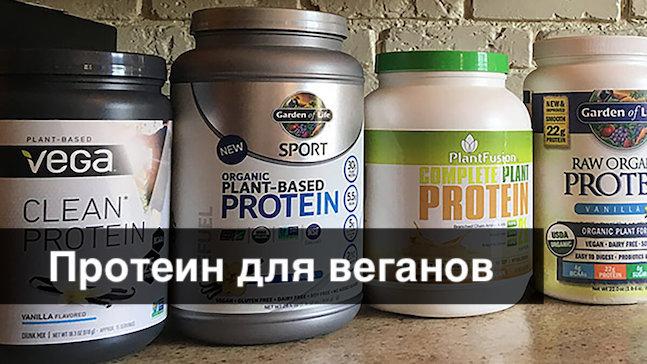 Протеин для веганов: добавки