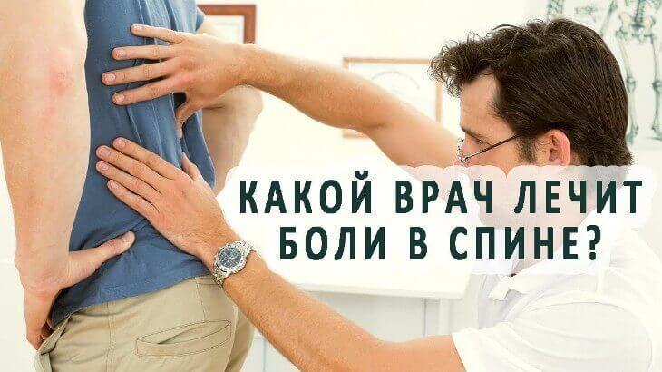 К какому врачу идти, если болит спина?   центр «Меддиагностика»