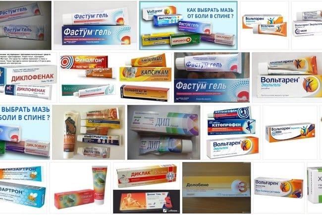 Лекарства и мази от боли в спине и пояснице
