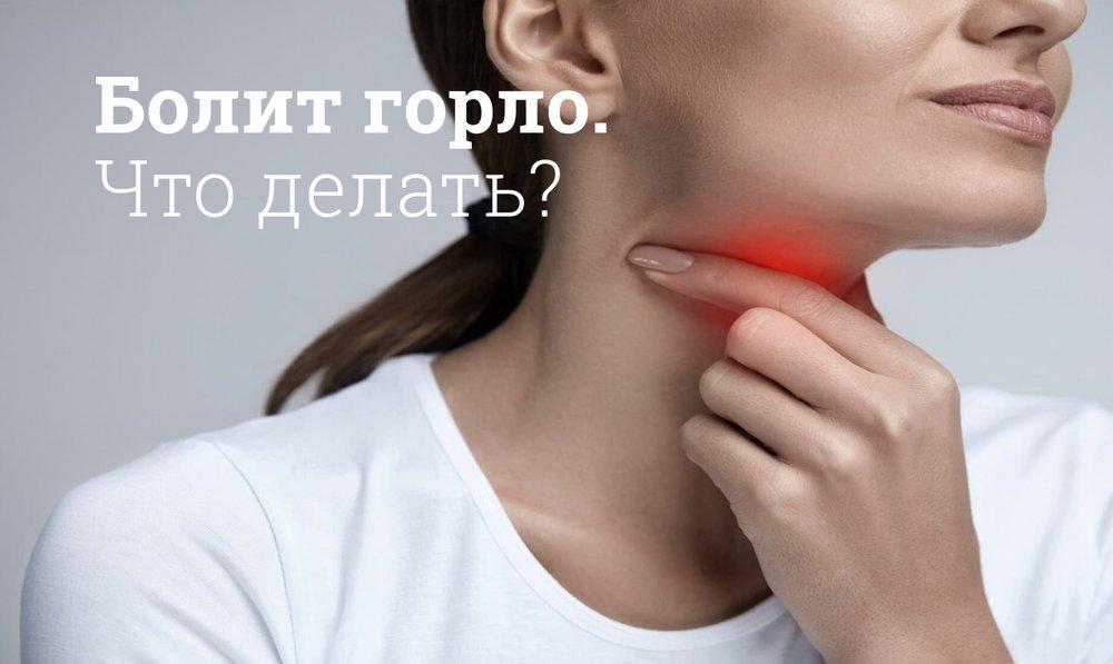 Почему болит горло при ОРВИ или короновирусе? Эффективные средства для  лечения в домашних условиях | Мегаптека.ру