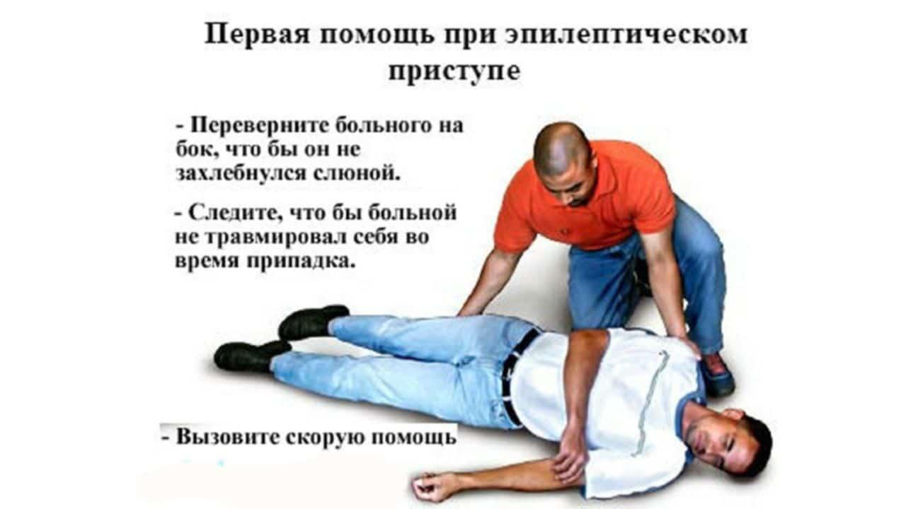 Лечение приступов эпилепсии у взрослых в Екатеринбурге - Новая Больница